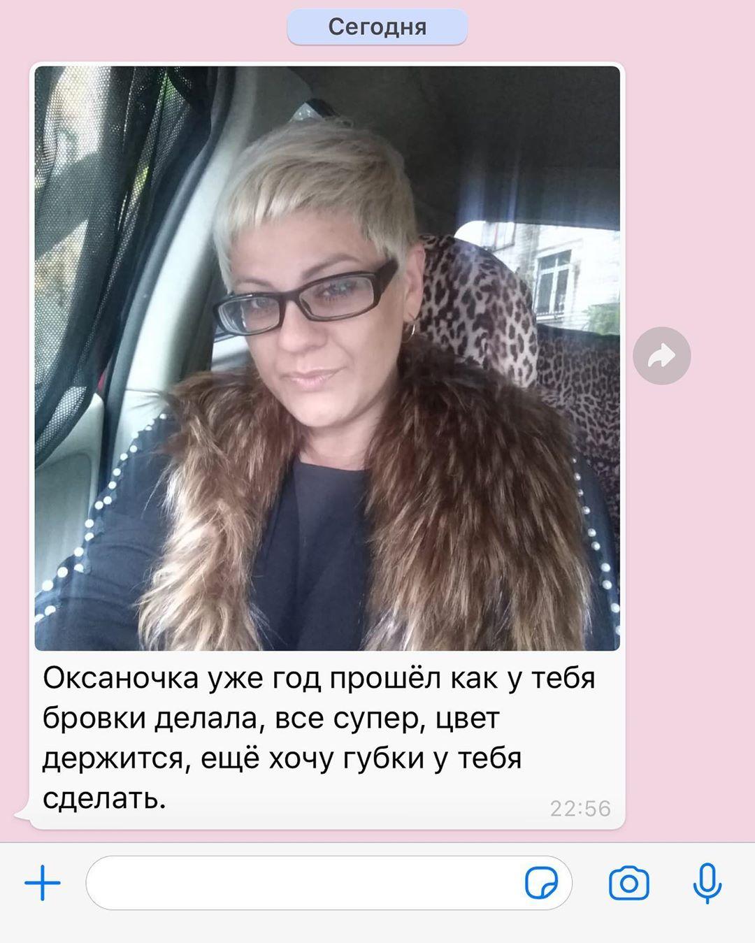 Отзыв клиента   Пудровым бровям больше года   Хабаровск   Глущенко Оксана