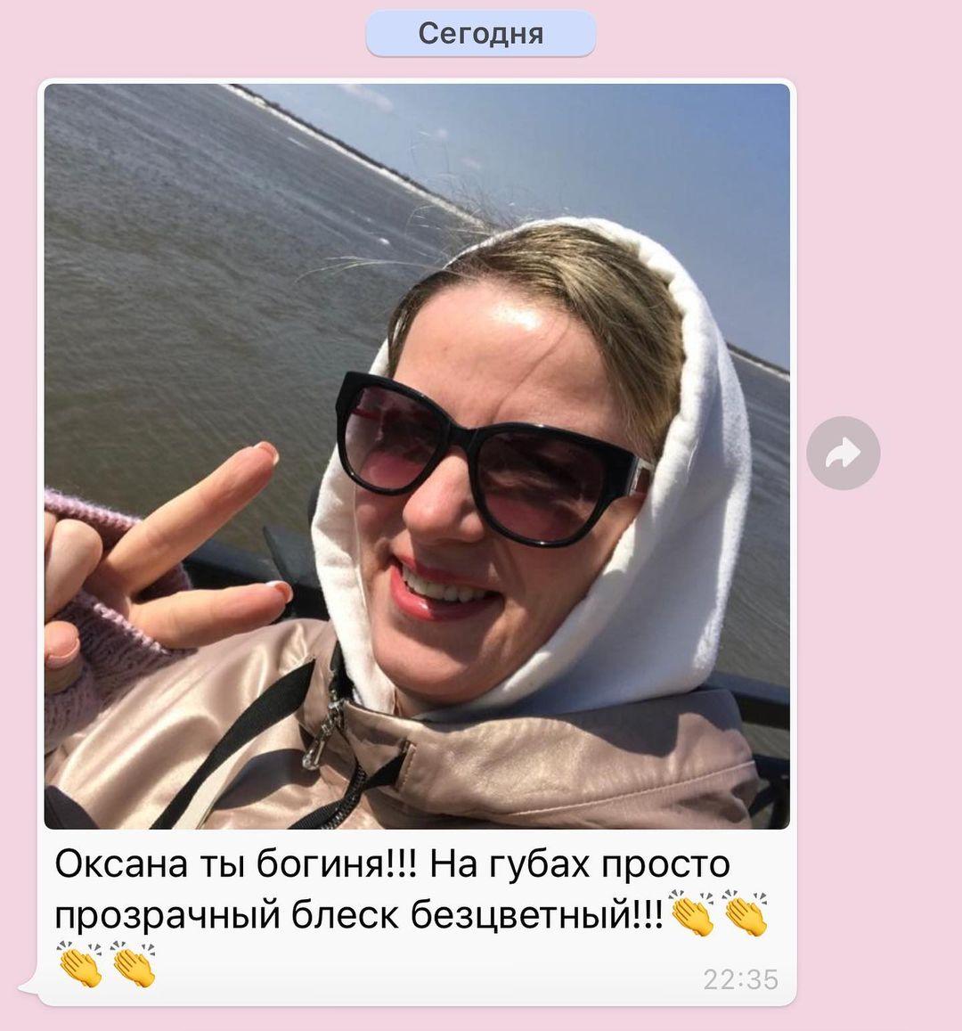 Отзыв клиента   Нюдовые губы   Хабаровск