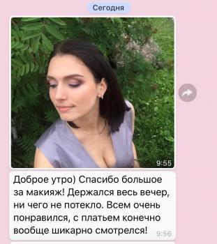 Отзыв клиента   Макияж   Makeup   Хабаровск   Глущенко Оксана