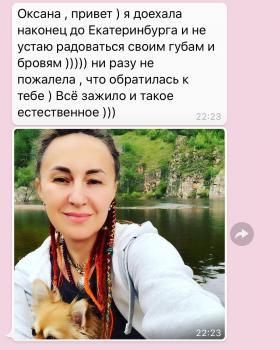 Отзыв клиента   Перманентный макияж бровей и губ   Хабаровск   Глущенко Оксана