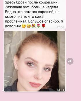 Отзыв клиента   Зажившие брови после коррекцией   Хабаровск   Глущенко Оксана