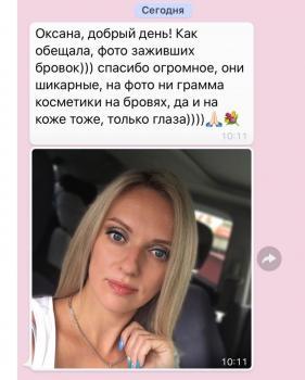 Отзыв клиента   Зажившие брови перед коррекцией   Хабаровск   Глущенко Оксана